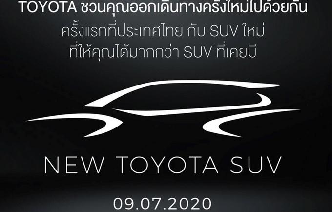 """丰田""""SUV版卡罗拉""""3天后发布 尺寸比日产逍客大"""