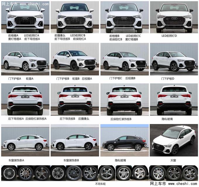 奥迪Q3轿跑入门版车型曝光 搭1.4T发动机4月上市-图3