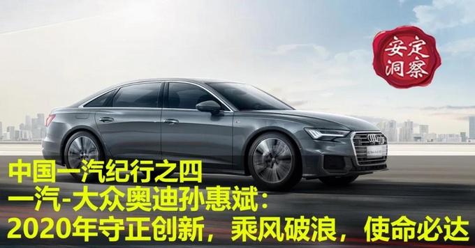 中国一汽纪行之四 一汽-大众奥迪孙惠斌:2020年