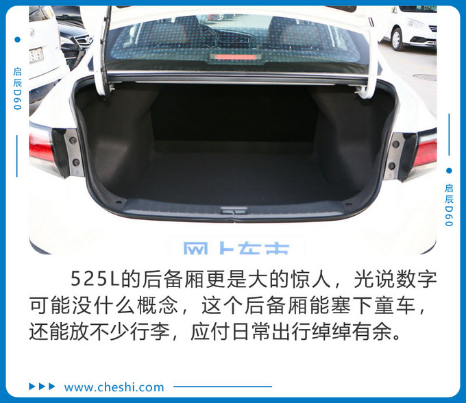 喜迎汽车消费政策 10万元入门级家轿该怎么选-图16