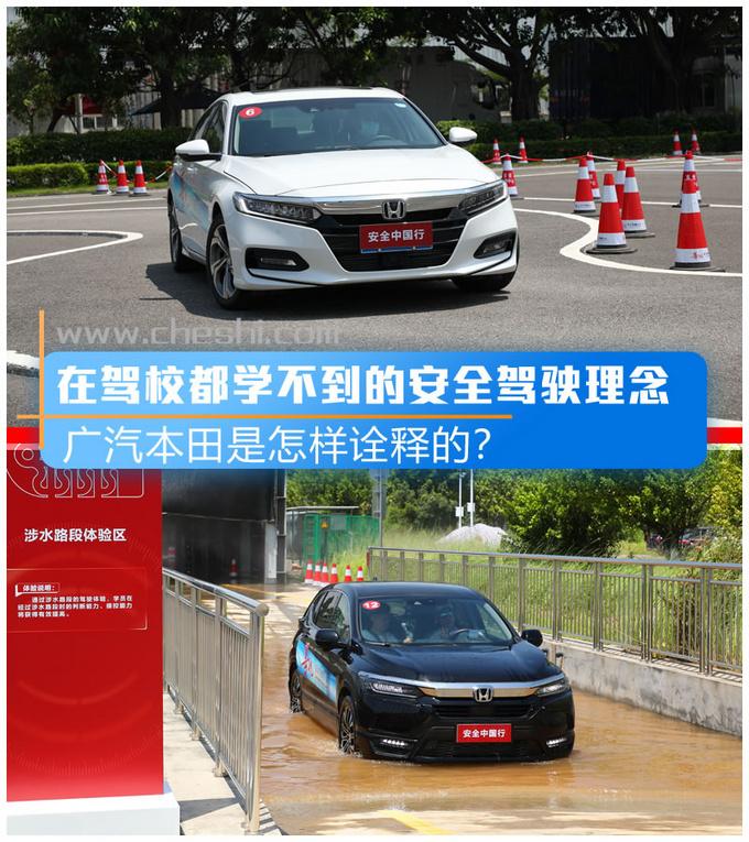 在驾校都学不到的安全驾驶理念 广汽本田是怎样