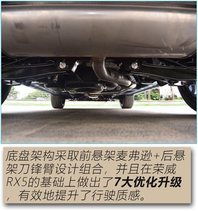 行驶品质真的有提升吗 荣威RX5 PLUS底盘解析-图6