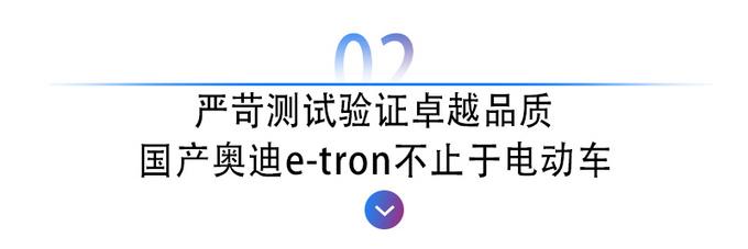 国产奥迪e-tron不像电动车更不止于电动车-图7