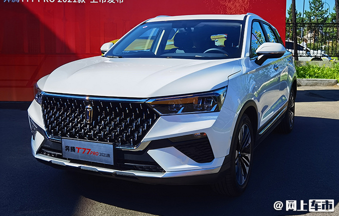 一汽奔腾新款T77 PRO上市 5大升级-售10.58万起