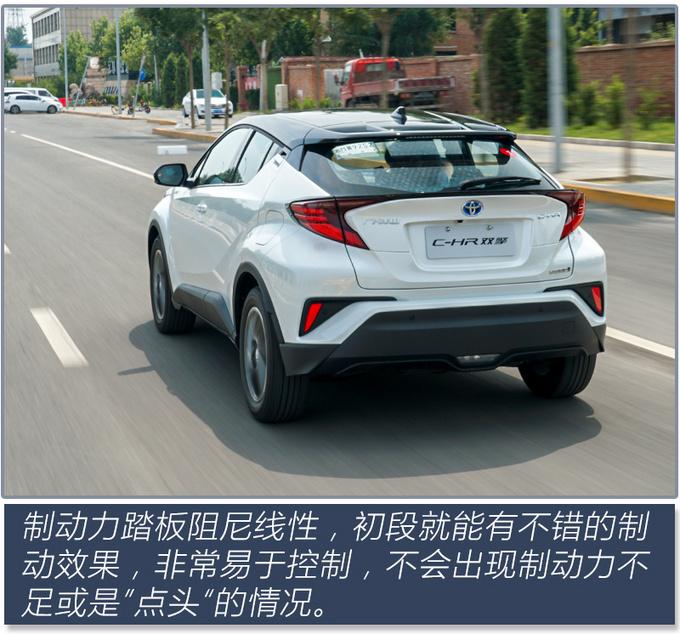 换芯升级注入青春活力 试驾广汽丰田C-HR双擎版-图14