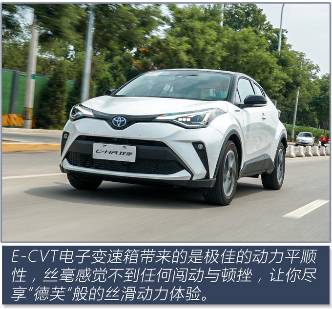 换芯升级注入青春活力 试驾广汽丰田C-HR双擎版-图13
