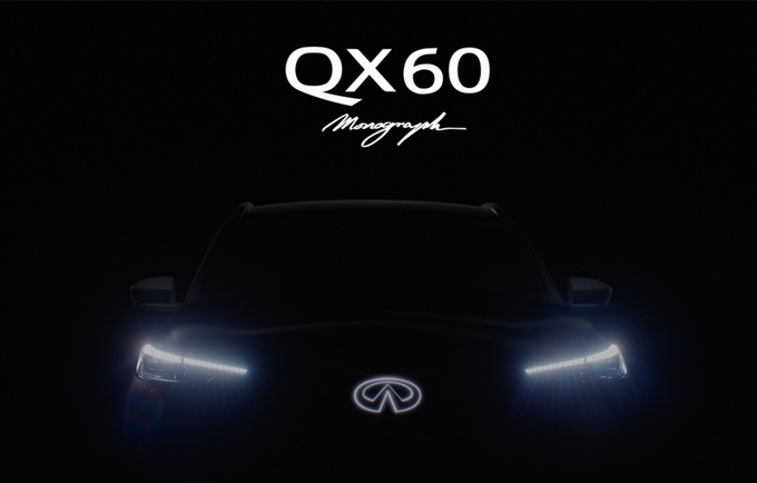 全面革新!英菲尼迪全新一代QX60北京车展发布