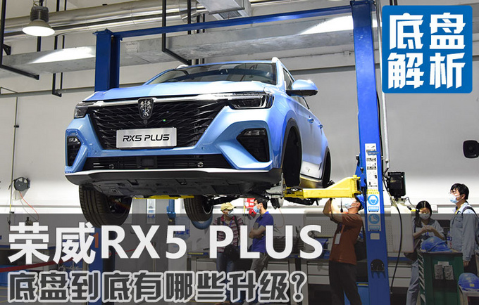 行驶品质真的有提升吗 荣威RX5 PLUS底盘解析-图4