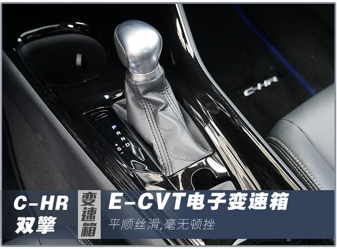 换芯升级注入青春活力 试驾广汽丰田C-HR双擎版-图8