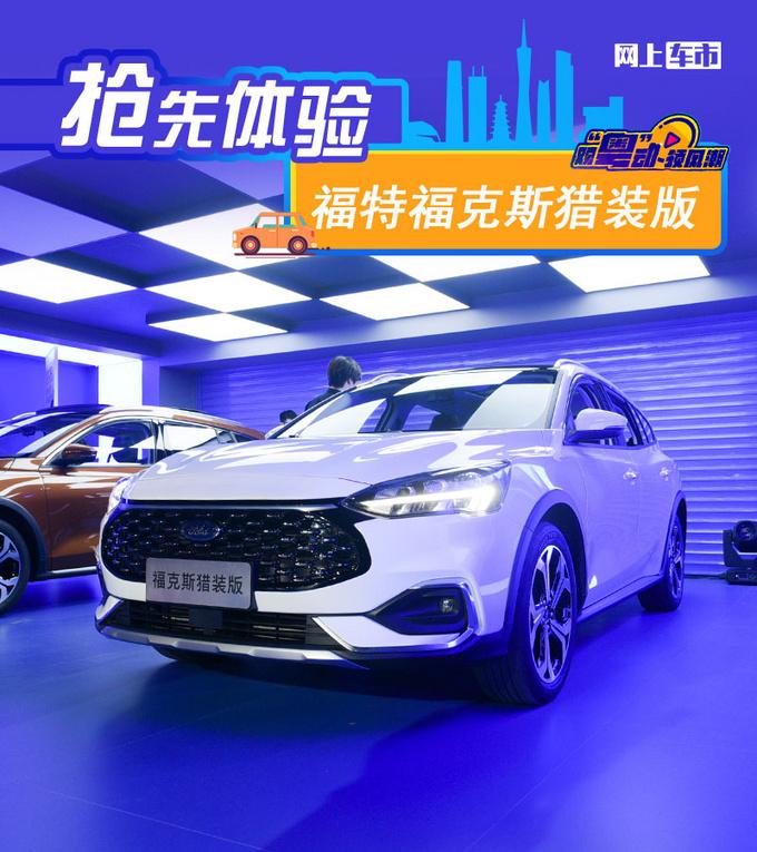2020广州车展前瞻:颜值更高 福克斯猎装版实拍