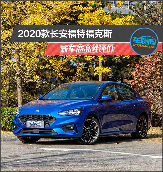 2020款长安福特福克斯新车商品性评价