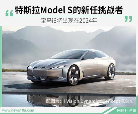 Model S的新任挑战者 宝马i6将出现在2024年
