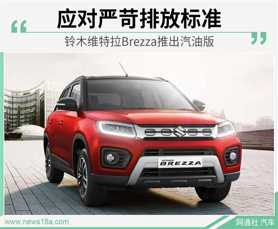应对严苛排放标准 维特拉Brezza推出汽油版