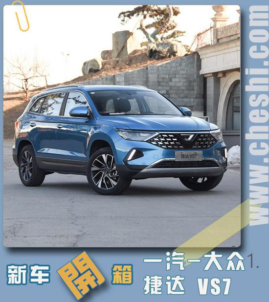 """11万买大众中型SUV  捷达VS7""""开箱""""解读"""
