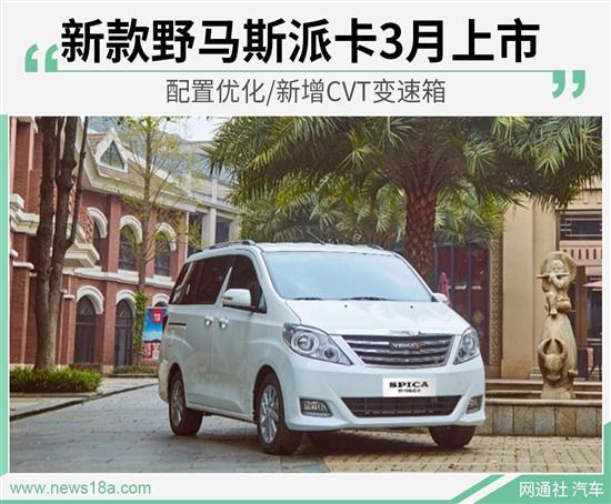 新款野马斯派卡3月上市 新增CVT变速箱