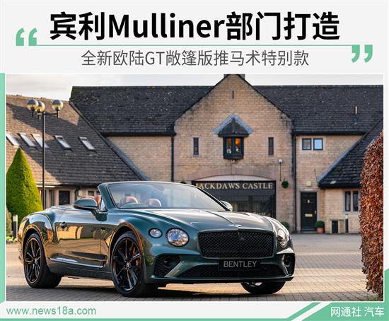 宾利Mulliner部门打造 欧陆GT敞篷推特别款
