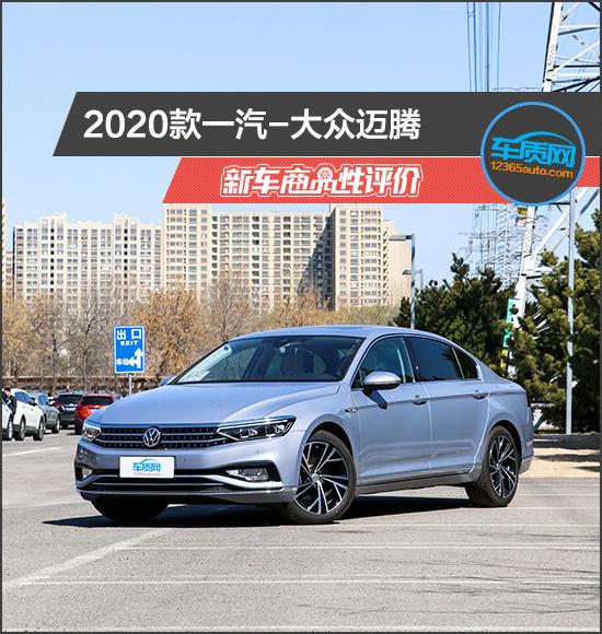 2020款一汽-大众迈腾新车商品性评价