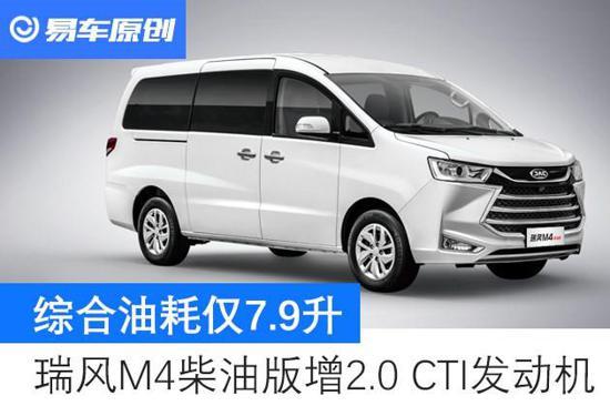 江淮新款瑞风M4柴油版将增2.0CTI发动机