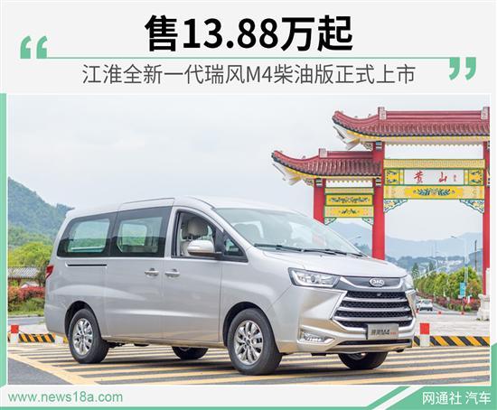 江淮全新一代瑞风M4柴油版上市 售13.88万起