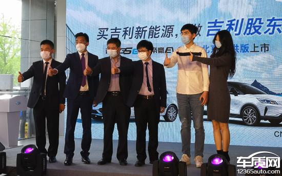 吉利帝豪GSe/帝豪EV北京特供版正式上市