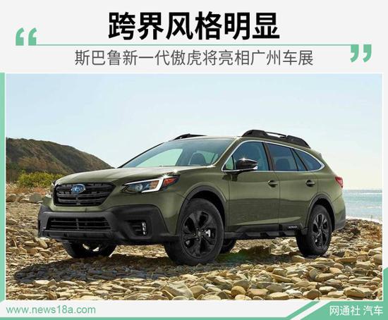 搭2.4L发动机 斯巴鲁新傲虎将亮相广州车展