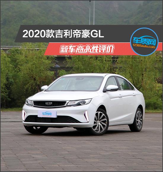 2020款吉利帝豪GL新车商品性评价