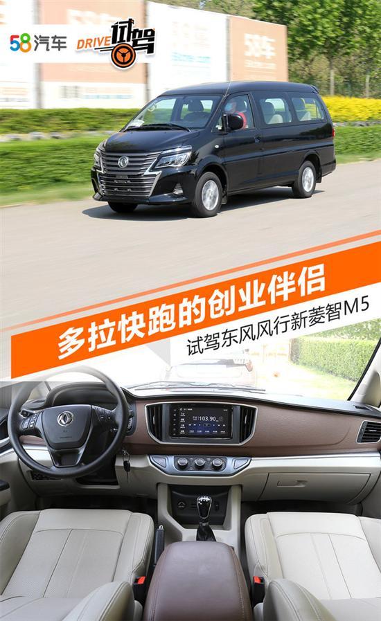 多拉快跑创业伴侣 试驾东风风行新菱智M5
