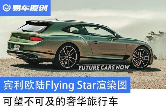 宾利欧陆Flying Star渲染图 奢华旅行车