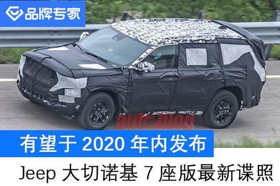 Jeep大切诺基7座版谍照 有望2020年内发布
