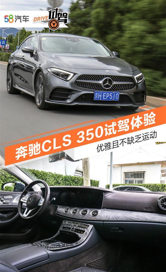 优雅且不缺乏运动 奔驰CLS 350试驾体验