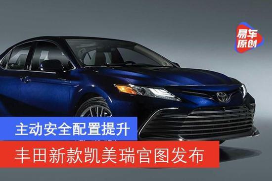 丰田新款凯美瑞官图 主动安全配置提升