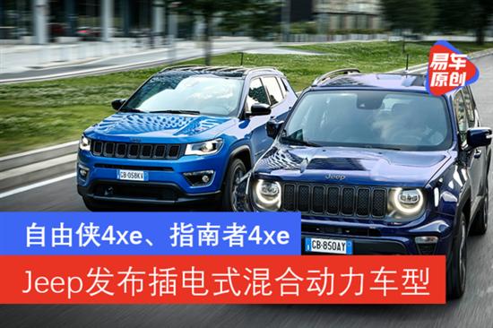 Jeep发布自由侠指南者插电式混合动力车型