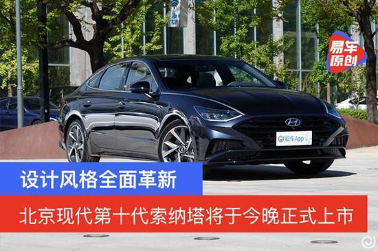 北京现代第十代索纳塔将于今晚正式上市