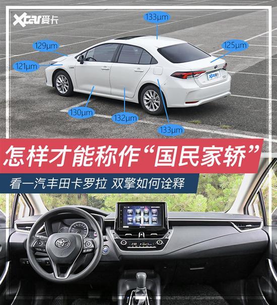 丰田卡罗拉品质测试 这才是国民家轿