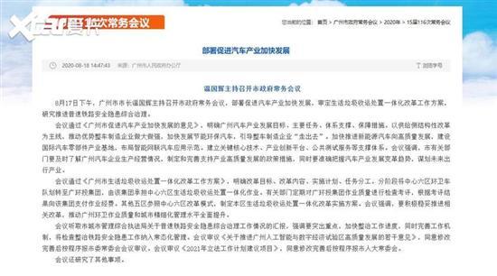 5大发展任务 广州促进汽车产业加快发展