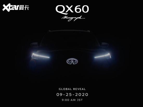 全新英菲尼迪QX60预告图 9月25日首发