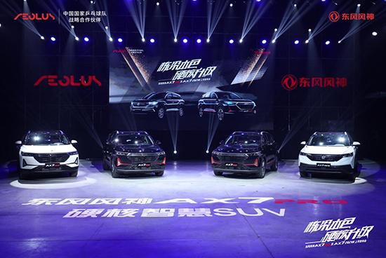 东风风神AX7/AX7 PRO正式上市 售8.99万元起