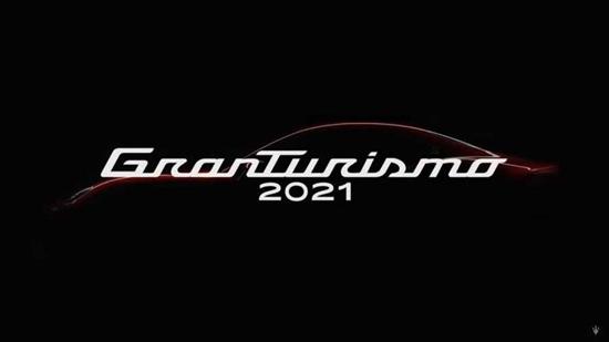 玛莎拉蒂GranTurismo 2021年发布将推电动版