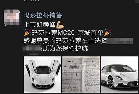 售价210万元 玛莎拉蒂MC20北京首位车主诞生