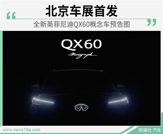 全新英菲尼迪QX60预告图 或北京车展首发
