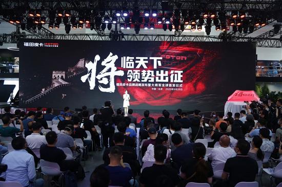 将行天下 福田皮卡大将军北京车展正式首发