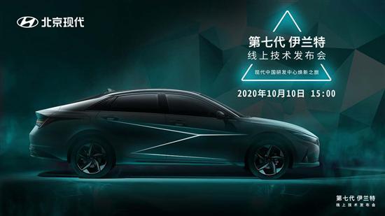 将于10月25日上市 第七代伊兰特技术正式发布