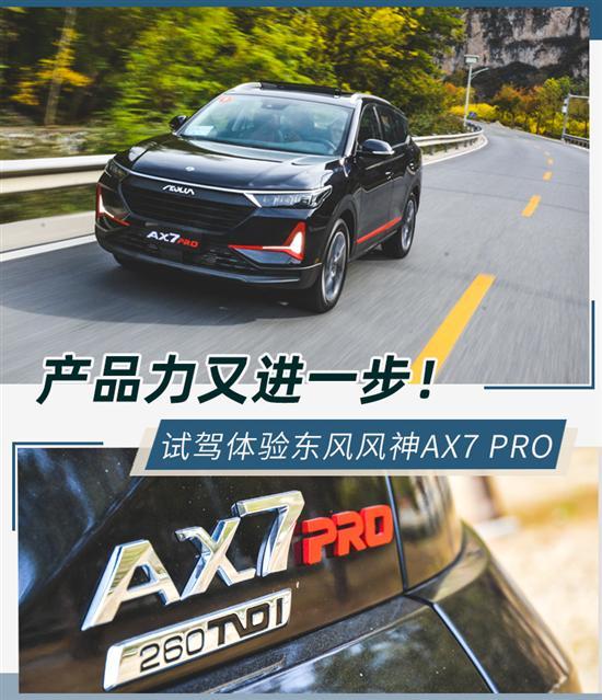 被黑化的智能SUV 试驾体验东风风神AX7 PRO
