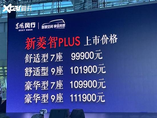 东风风行菱智PLUS正式上市 9.99万起售