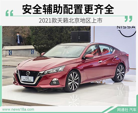 驾驶辅助配置升级 日产天籁北京地区上市
