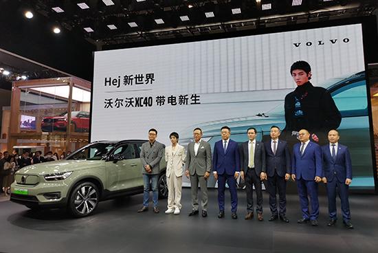 沃尔沃XC40纯电版广州车展上市 售35.70万元