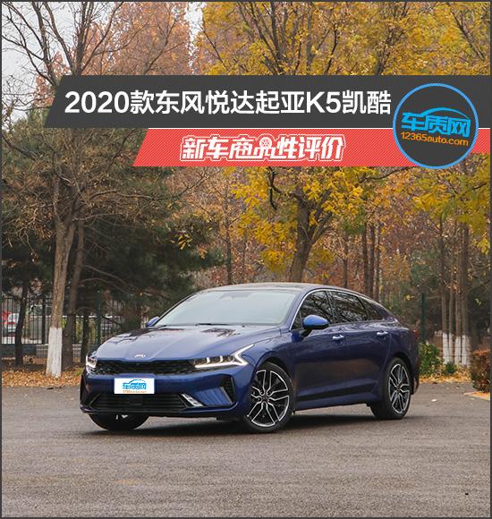 2020款东风悦达起亚K5凯酷新车商品性评价