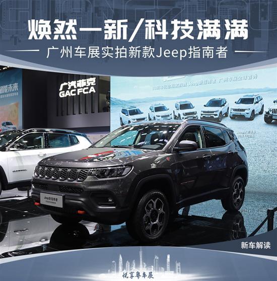科技满满 广州车展实拍新款Jeep指南者