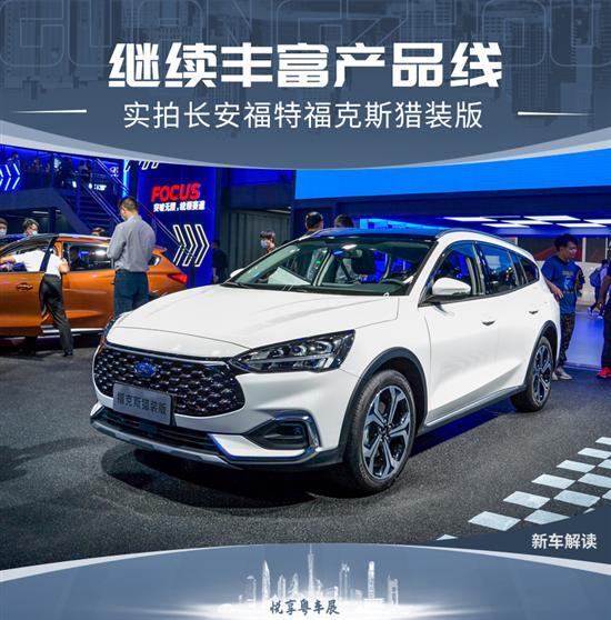 2020广州车展:实拍解析福特福克斯猎装版
