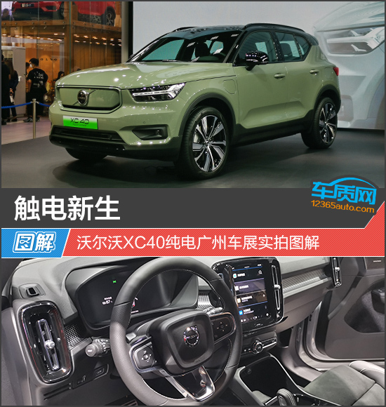 触电新生 沃尔沃XC40纯电广州车展实拍图解